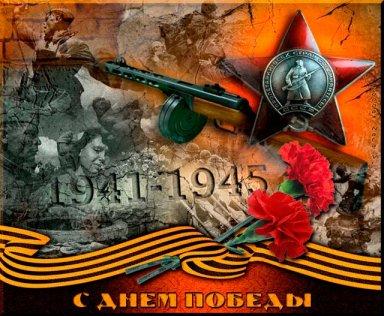 9 мая день Великой Победы!